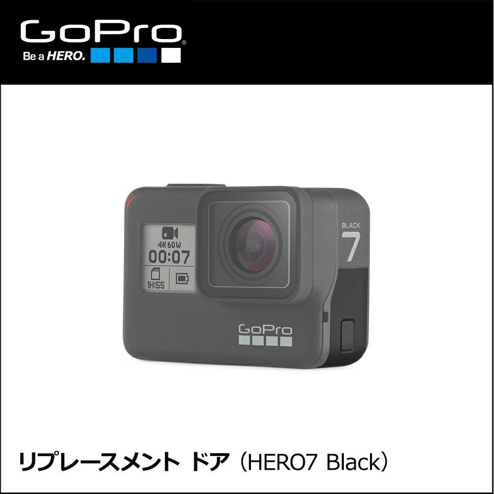 【土日もあす楽】【正規輸入品】 GoPro(ゴープロ) リプレースメントドア (HERO7 Black) 4936080893811 AAIOD-003