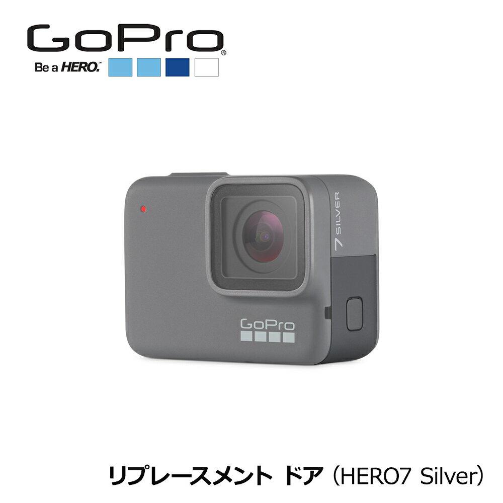 【土日もあす楽】【正規輸入品】 GoPro(ゴープロ) リプレースメントドア (HERO7 Silver) 4936080893828 ABIOD-001