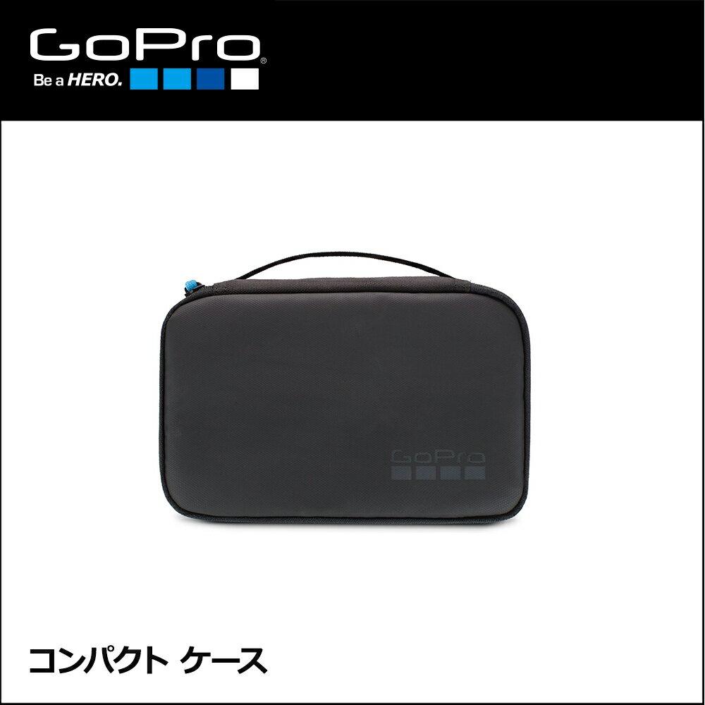 【土日もあす楽】【正規輸入品】 GoPro(ゴープロ) コンパクトケース 4936080893767 ABCCS-001