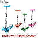 【土日もあす楽】キックボード 三輪 HALO ハロ Pro 3-Wheel Scooter 3ウィールスクーター 送料無料 高さ調節 3輪 軽量…