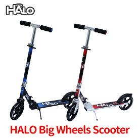 【7/28までポイント10倍】キックボード キックスケーター キックスクーター HALO ハロ Big Wheels Scooter ビッグウィールスクーター 高さ調節 折りたたみ 軽量 子供 大人 ブレーキ付 大きいサイズ プレゼント 土日もあす楽 送料無料
