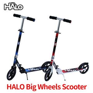 キックボード キックスケーター キックスクーター ビッグウィールスクーター HALO ハロ Big Wheels Scooter 高さ調節 折りたたみ 軽量 子供 キッズ 大人 親子 ブレーキ付 大きいサイズ プレゼント