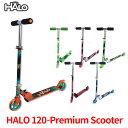キックボード 子供 HALO ハロ 120 Premium Scooter プレミアムスクーター 折りたたみ 高さ調節 ブレーキ付 軽量 おもちゃ 土日もあす楽...