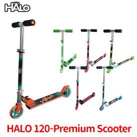 キックボード 子供 HALO ハロ 120 Premium Scooter プレミアムスクーター 折りたたみ 高さ調節 ブレーキ付 軽量 おもちゃ 土日もあす楽 おすすめ 人気 送料無料