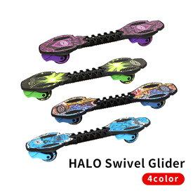 スケートボード スケボー 2輪 Halo ハロ SwivelGlider スイベルグライダー 送料無料 代引き手数料無料 スケボ 子供 大人 軽量 プレゼント 誕生日 キックボード おすすめ キッズ