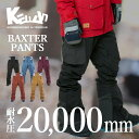 【57%OFFセール】土日もあす楽 スキーウェア スノボ スノーボード メンズ バクスター パンツ 単体 BAXTER PNT 9201 …