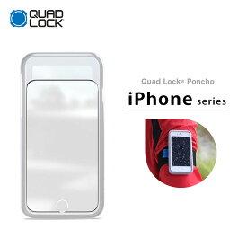 【土日もあす楽】Quad Lock クアッドロック レインポンチョ Poncho iPhone 5 SE 6 6+ 7 7+ 8 8+ X Xs XR Max 11 11pro 防水ケース 防水カバー 防塵