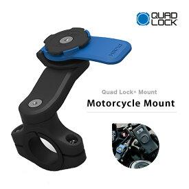 【土日もあす楽】Quad Lock クアッドロック Motorcycle Handlebar Mount モーターサイクルハンドルバーマウント スマホホルダー 自転車ホルダー QLM-MOT