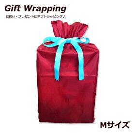 ギフトラッピング Mサイズ 約61×56cm 記念日 ラッピング ギフト 贈り物 誕生日 包装 袋 巾着 バッグ ナイロン 簡単ラッピング リボン 赤
