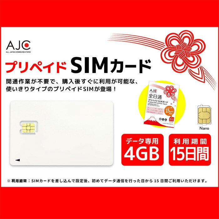 【土日もあす楽】【全日通】【SIMカード】日本国内用 4GB 15日間 データ専用 プリペイド SIMカード ドコモ回線 4G LTE/3G prepaid Data Sim card japan 有効期限2018年8月31日 nano AJC 送料無料 docomo sim