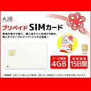 日本国内用プリペイドSIMカード4Gデータ専用SIMカード【SIMフリースマホ、タブレット、モバイルルーターに!】