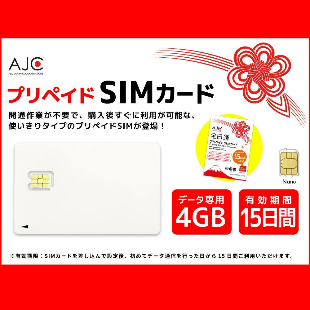 【土日もあす楽】【全日通】【SIMカード】日本国内用 4GB 15日間 データ専用 プリペイド SIMカード ドコモ回線 4G LTE/3G prepaid Data Sim card japan 有効期限2018年3月31日 nano AJC 送料無料 docomo sim