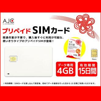 Prepaid SIM card docomo line 4G LTE/3G prepaid Data Sim card japan expiration date July 31, 2018 nano AJC docomo sim for exclusive use of 4GB 15 days data for Japan
