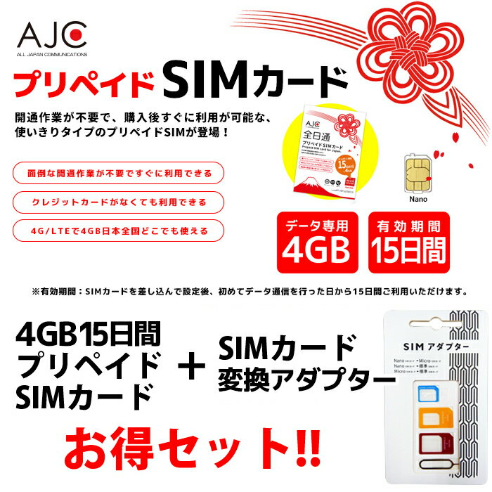 【土日もあす楽】【全日通】【SIM変換アダプター セット】【SIMカード】日本国内用 4GB 15日間 データ専用 ドコモ回線 4G LTE/3G prepaid Data Sim card japan 有効期限2018年1月31日 nano AJC 送料無料