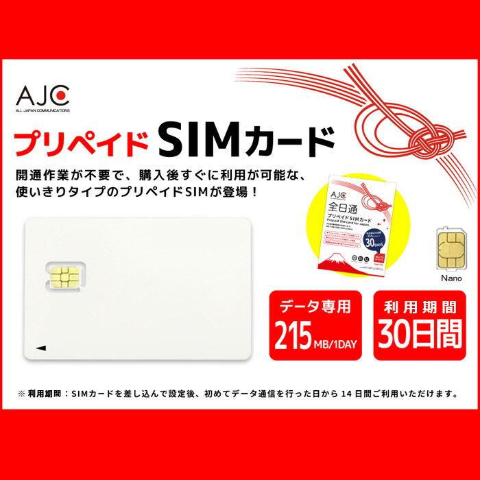 【土日もあす楽】【全日通】【SIMカード】日本国内用 30日間 215MB/1日 データ専用 プリペイド SIMカード ドコモ回線 4G LTE/3G prepaid Data Sim card japan 有効期限2018年8月31日 nano AJC 【送料無料】 docomo