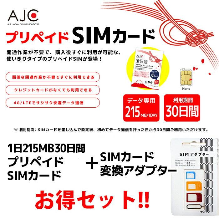 【土日もあす楽】【全日通】【SIM変換アダプター セット】【SIMカード】日本国内用 30日間 215MB/1日 データ専用 ドコモ回線 4G LTE/3G prepaid Data Sim card japan 有効期限2018年8月31日 nano AJC 送料無料