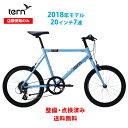 【20%OFF セール】【店頭受取限定】クロスバイク ミニベロ Tern ターン Crest クレスト2018年モデル 自転車 20インチ…
