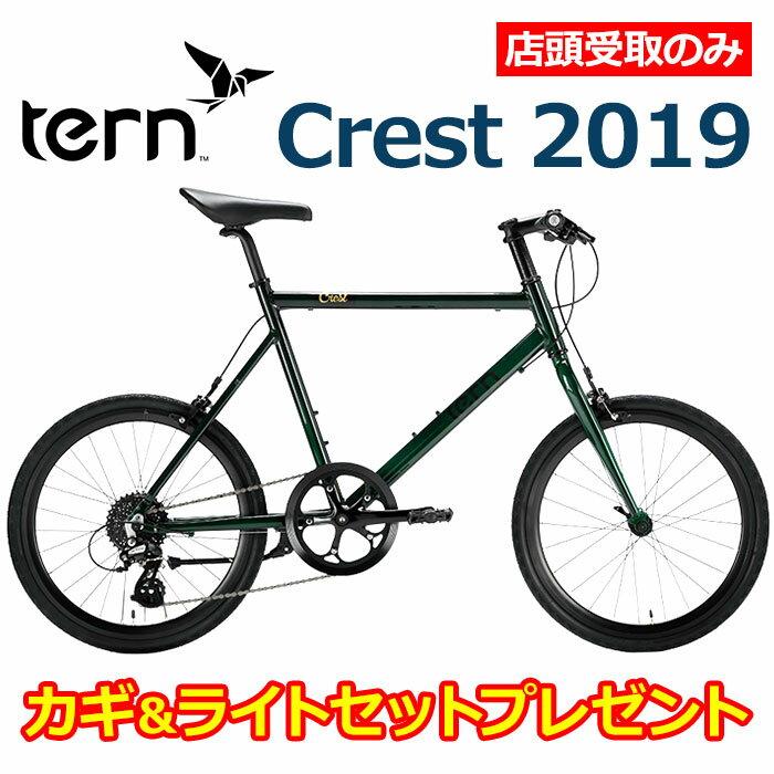 【店頭受取限定】クロスバイク ミニベロ Tern ターン Crest クレスト2019年モデル 自転車 20インチ 8段変速 軽量 フレームサイズ460/500 新宿 志木 和光