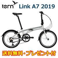 新発売2019年モデルTernLinkA7ターンリンク折りたたみ自転車7段変速フェンダー泥除け【送料無料】【整備点検済】