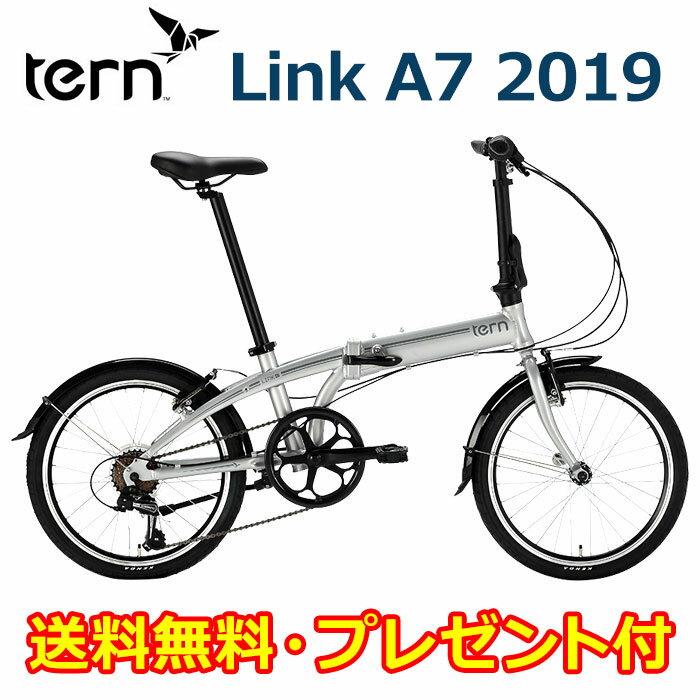 【10%OFF】【折りたたみ自転車】Tern ターン Link A7 リンク 2019年モデル ミニベロ 軽量 20インチ 7段変速 超軽量 コンパクト 泥除け アルミフレーム 送料無料