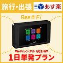 【土日もあす楽】WiFi レンタル 1日から 日本国内専用 ルータ 【601HW】LTE Bee-Fi ソフトバンク wi-fi 【出張 旅行 …