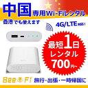 【8/25までポイント10倍】【レンタル】中国 香港 レンタル wifi 4G 回線 ポケット モバイルバッテリー 充電 変換アダ…