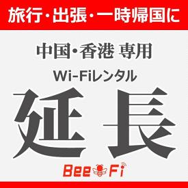 海外 レンタルWiFi延長【レンタル】【レンタル wi-fi 延長申込 専用ページ wifi 】 【中国】 【香港】