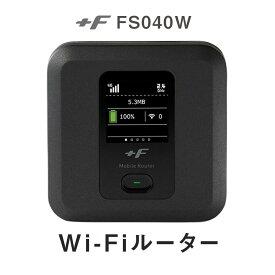 【土日もあす楽】simフリー ルーター +F FS040W モバイルルーター 送料無料 WiFi ポケット wifi docomo au softbank 4G 3G Wi-Fi 富士ソフト ワイファイ テレワーク 在宅勤務