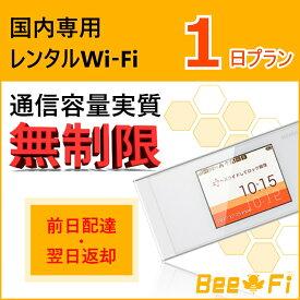 【レンタル】Bee-Fi(ビーファイ) ポケット WiFi ワイファイ ルーター 1日 短期プラン 日本国内専用 au UQ WiMAX speed Wi-Fi NEXT W05 LTE 高速回線 インターネット UQ Wimax Wi-Fi