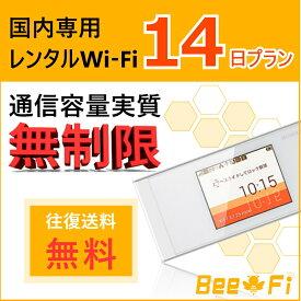 【レンタル】【無制限】【往復送料無料】ポケット WiFi ワイファイ ルーター 14日 2週間 日本国内専用 au UQ WiMAX speed Wi-Fi NEXT W05 LTE 高速回線 Bee-Fi(ビーファイ) インターネット 出張 旅行 引越 入院 帰省 フェス