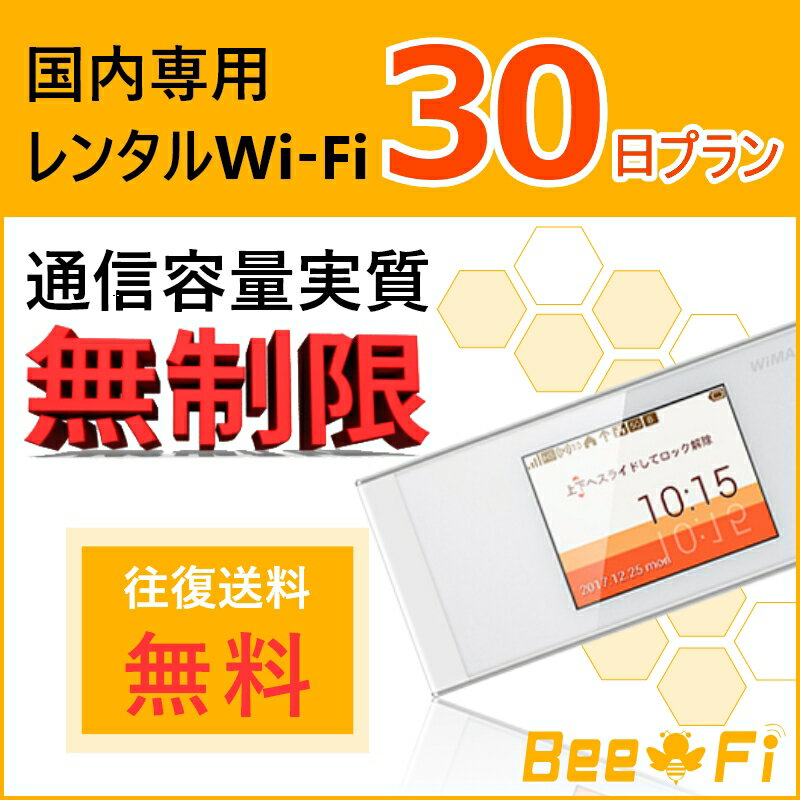 【2月24日までポイント10倍】【レンタル】【無制限】【往復送料無料】Bee-Fi(ビーファイ) ポケット WiFi ワイファイ ルーター 30日 1ヶ月 日本国内専用 au UQ WiMAX speed Wi-Fi NEXT W05 LTE 高速回線 インターネット 出張 旅行 引越 入院 帰省 フェス