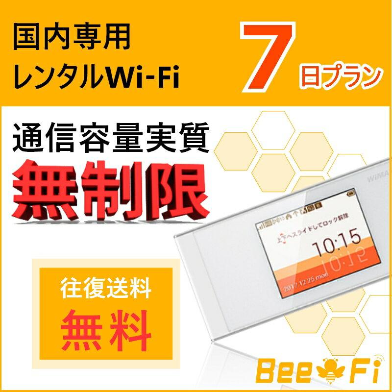 【レンタル】【無制限】【往復送料無料】ポケット WiFi ワイファイ ルーター 7日 1週間 日本国内専用 au UQ WiMAX speed Wi-Fi NEXT W05 LTE 高速回線 インターネット Bee-Fi(ビーファイ)