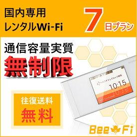 【レンタル】【無制限】【往復送料無料】ポケット WiFi ワイファイ ルーター 7日 1週間 日本国内専用 au UQ WiMAX speed NEXT W05 LTE 高速回線 インターネット Bee-Fi(ビーファイ) UQ Wimax Wi-Fi
