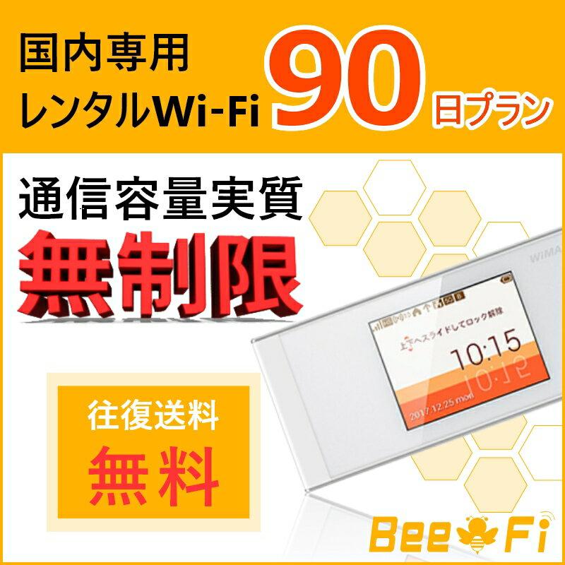【レンタル】【無制限】【往復送料無料】Bee-Fi(ビーファイ) ポケット WiFi ワイファイ ルーター 90日 3ヶ月 日本国内専用 au UQ WiMAX speed Wi-Fi NEXT W05 LTE 高速回線 インターネット