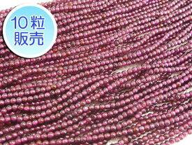 ガーネット 約2mm 【10粒販売】 パワーストーン ビーズ ラウンド (天然石) 柘榴石 アクセサリーパーツ ハンドメイド DIY