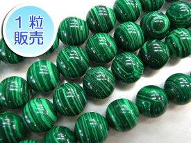 マラカイト 約12mm 【1粒販売】 パワーストーン ビーズ ラウンド (模造石) 孔雀石 緑 グリーン アクセサリーパーツ ハンドメイド DIY