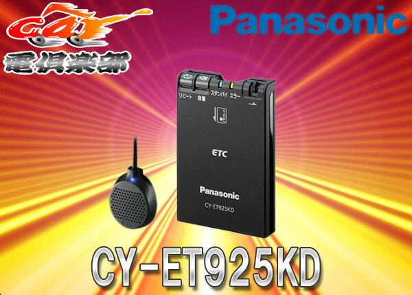 ●パナソニックPanasonicアンテナ分離型ETC音声案内CY-ET925KD黒ブラック