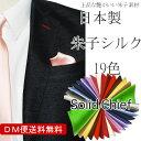 ポケットチーフ 日本製・シルク ネクタイとお揃いにもソリッドチーフ 無地 ポケットチーフ 【あす楽対応_関東】結婚式…