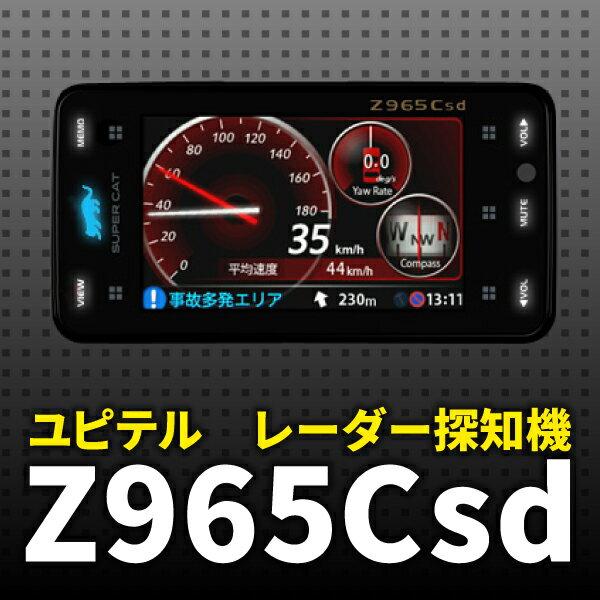 ユピテル スーパーキャット Z965Csd レーダー探知機 指定店専用モデル フロントガラス取り付けOK レーダー 探知機 YUPITERU 車 カー用品 車用品 【送料無料】