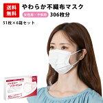 マスク日本製在庫あり5枚入り立体マスク大きめサイズ白ホワイト使い捨てマスク大人用お出掛けや出張にも最適細菌感染【全国一律送料無料ネコポス対応・基本的に代引き不可・即納のためキャンセル不可】