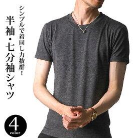 tシャツ メンズ 半袖 7分袖 丸首 カットソー おしゃれ 無地 七分袖 7分丈 長袖 ロンT ロングスリーブ トップス キレイめ ストレッチ FTELA [フテラ]