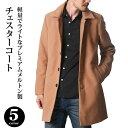 チェスターコート ジャケット メンズ アウター シルエット ロングコート アウター 黒 紺 グレー キャメル カーキ M L XL