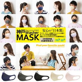【8月8日より発送】マスク 日本製 大きめ 大きい 小さめ 大人用 子供用 洗えるマスク SIAAマーク取得 3年間抗菌持続 2枚入り ウィルス99%カット 新マスク 神戸ウォッシャーマスク 抗菌 防臭 軽量 4サイズ 10カラー 送料無料