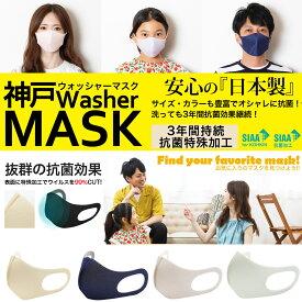 マスク 日本製 大きめ 大きい 小さめ 大人用 子供用 洗えるマスク SIAAマーク取得 3年間抗菌持続 2枚入り ウィルス99%カット 新マスク 神戸ウォッシャーマスク 抗菌 防臭 軽量 4サイズ 10カラー 送料無料