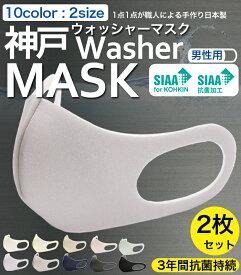 男性用 おしゃれ マスク 日本製 洗えるマスク 普通サイズ 大きめ 安心SIAAマーク取得 3年間抗菌持続 2枚入り 男女兼用 ウィルス99%カット 新マスク 神戸ウォッシャーマスク SSサイズ Sサイズ 抗菌 防臭 軽量 10カラー 送料無料