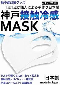 冷感 マスク 生地 接触冷感 マスク 日本製 2枚入り 白 ホワイト 夏用マスク 新パールニット ひんやりマスク 洗えるマスク 大人 立体マスク 在庫あり 神戸工場にて職人により製造 ふつうサイズ 男女兼用 何回も洗える UVカット 速乾性 通気性 防臭 軽量