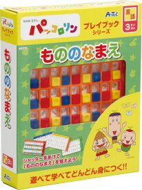 NHK パッコロリン プレイブック 3才〜 もののなまえ おもちゃ 知育玩具