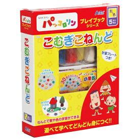 NHK パッコロリン プレイブック 5才〜 こむぎこねんど おもちゃ 知育玩具