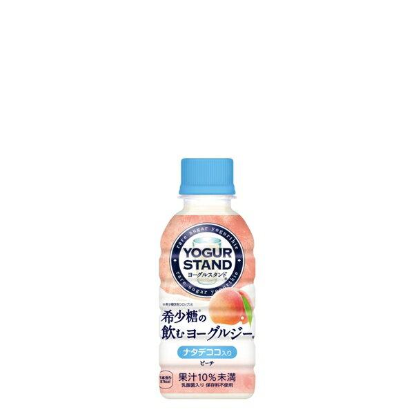 【2ケースセット】ヨーグルスタンド希少糖の飲むヨーグルジーピーチ 190mlPET