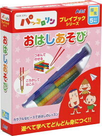 NHK パッコロリン プレイブック 5才〜 おはしあそび おもちゃ 知育玩具